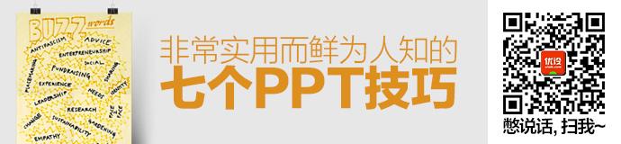 周末福利!7个非常实用而鲜为人知的PPT技巧