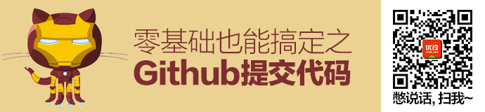designer-github-upload-code-1