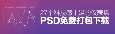 周末福利!27个科技感十足的仪表盘PSD免费打包下载 - 优设-UISDC