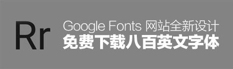Google Fonts 网站全新设计,免费下载八百种英文字体! - 优设网 - UISDC