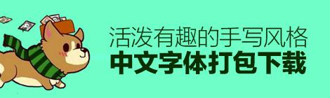 13款活泼有趣的手写风格中文字体打包下载(个人非商用) - 优设-UISDC