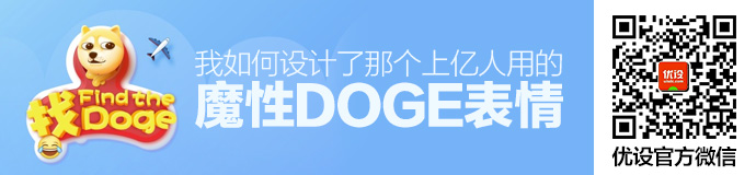 how-to-design-doge-1