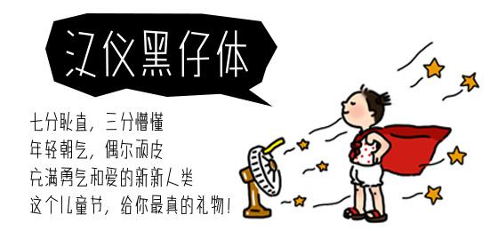 13款活泼有趣的手写风格中文字体打包下载(个人非商用)