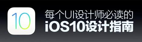 中文版来了!UI设计师必读的iOS 10人机界面设计指南 (一) - 优设-UISDC