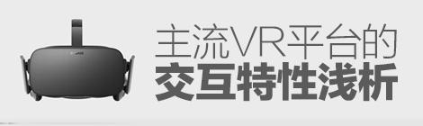 站在VR的大门前!主流VR平台交互特性浅析 - 优设-UISDC