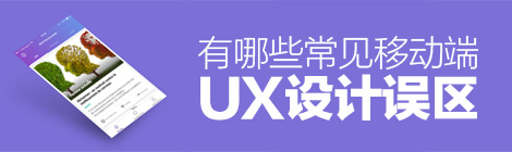 UX黑名单!有哪些常见的移动端UX设计误区需要规避? - 优设-UISDC