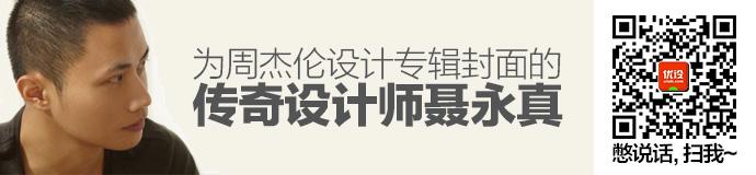 nieyongzhen-album-graphic-designer-1
