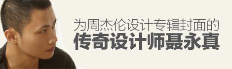 华语唱片设计第一人,周杰伦、五月天专辑封面也出自他手! - 优设-UISDC