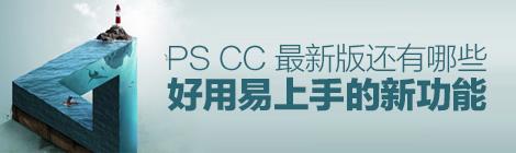 总结篇来了!PS CC最新版还有哪些好用易上手的新功能? - 优设-UISDC