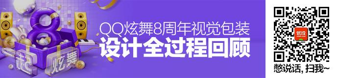 qq-dancing-anniversary-visual-design-1