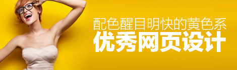 超赞!一组配色醒目明快的黄色系优秀网页设计 - 优设网 - UISDC