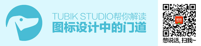 很基础,不简单!Tubik Studio 帮你解读图标设计中的门道