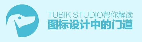 很基础,不简单!Tubik Studio 帮你解读图标设计中的门道 - 优设-UISDC