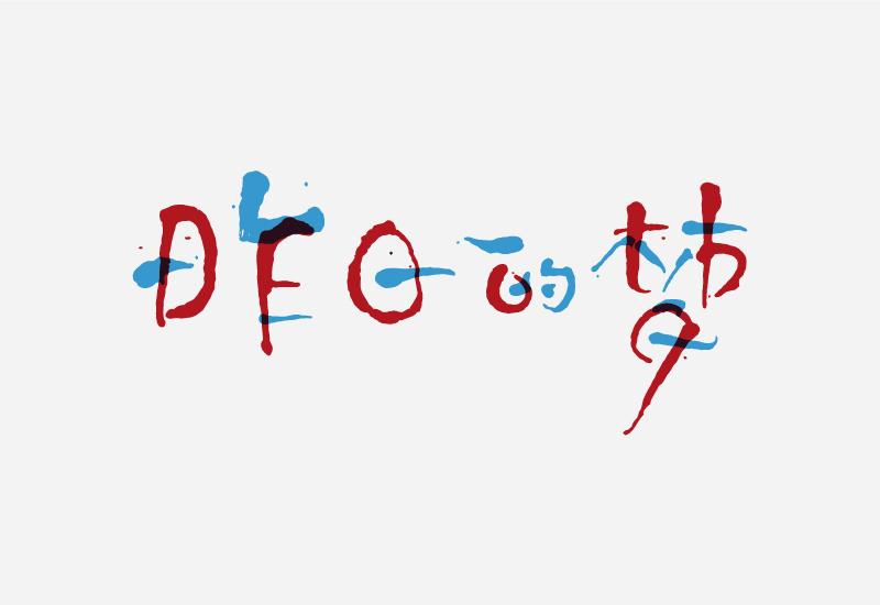 超实用!简单七招教你打造超有格调的字体设计