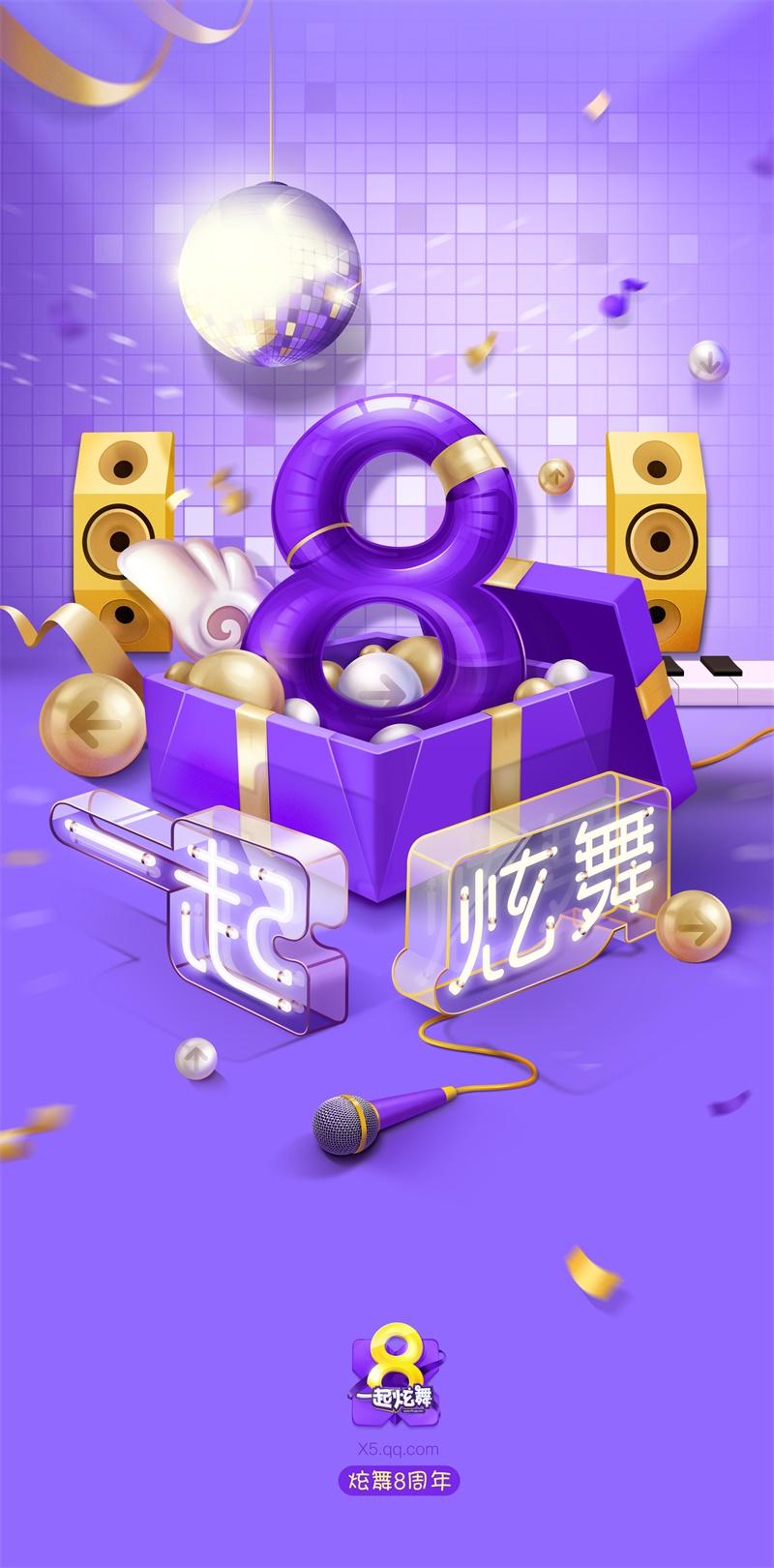 腾讯设计案例!QQ炫舞8周年视觉包装全过程回顾