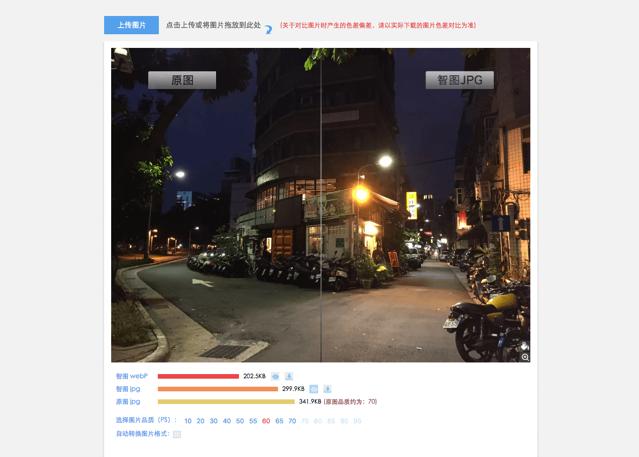 腾讯出品!方便好用的免费图片压缩工具「智图」(可导出WebP)