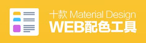 超赞!10款快速搭配Material Design 配色方案的Web工具 - 优设网 - UISDC