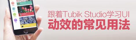 动效实战!跟着Tubik Studio学习UI动效的常见用法 - 优设网 - UISDC