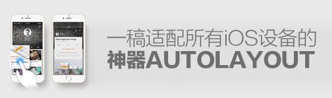 AutoLayout入门教程!一稿适配所有iOS设备的神器 - 优设网 - UISDC