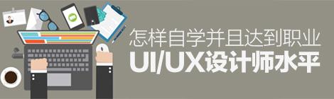 超实用!怎样自学并且达到职业UI/UX 设计师水平? - 优设网 - UISDC