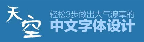 有这招就够了!轻松3步做出大气潦草的中文字体 - 优设-UISDC