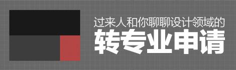 留学生来收!过来人和你聊聊设计领域的转专业申请 - www.looksinfo.com网 - UISDC