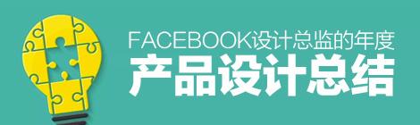 Facebook设计总监:我的产品设计年度总结 - 优设网 - UISDC