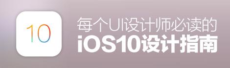 中文版来了!UI设计师必读的iOS 10人机界面设计指南 (二) - 优设-UISDC
