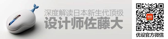 japanese-designer-kashiwa-sato-1