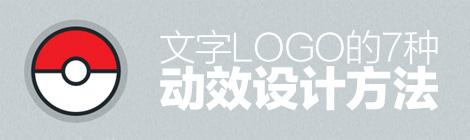 超全面!文字LOGO的7种动效设计方法(新手版+进阶版) - 优设-UISDC
