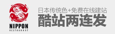 酷站两连发!收录250种日本传统色网站+免费在线建站工具 - 优设网 - UISDC