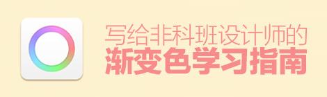人气教程最终版!写给非科班设计师的渐变色学习指南 - 优设-UISDC