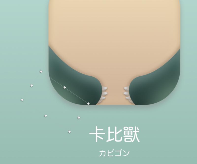 Pokemon Go图标教程!教你绘制一枚可爱的卡比兽图标