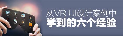 实战教程!从VR UI设计案例中学到的六个经验 - 优设网 - UISDC