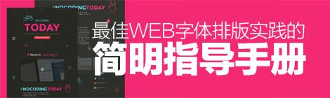超赞!最佳WEB字体排版实践的简明指导手册 - 优设网 - UISDC