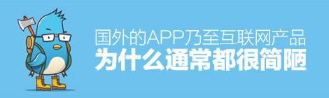 换个角度!为什么国外的App 乃至互联网产品通常都很简陋? - 优设网 - UISDC