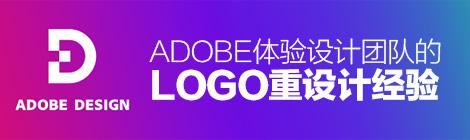 改版实战!Adobe 体验设计团队的LOGO 重设计经验分享 - 优设网 - UISDC