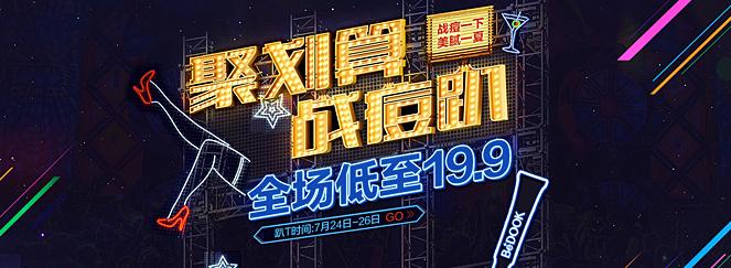 banner2016080562