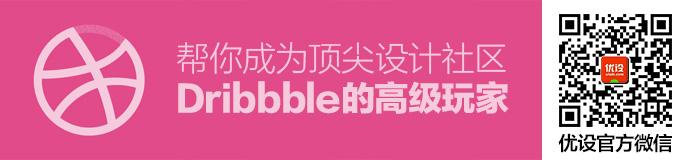手把手教程!帮你成为顶尖设计社区Dribbble 的高级玩家