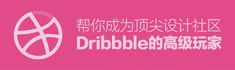 手把手教程!帮你成为顶尖设计社区Dribbble 的高级玩家 - 优设网 - UISDC