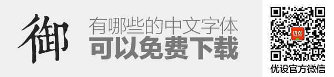 超实用!有哪些免费的中文字体可以下载?