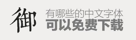 超实用!有哪些免费的中文字体可以下载? - 优设网 - UISDC