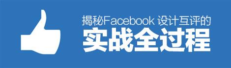 内部传统项目!揭秘Facebook 设计互评的实战过程 - 优设网 - UISDC