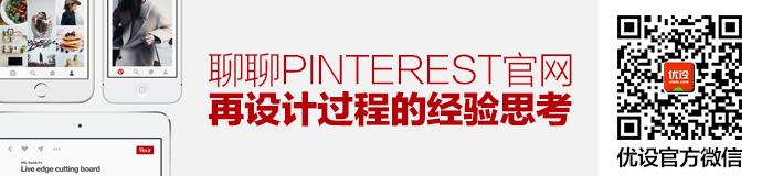 pinterest-redesign-process-and-thought-1