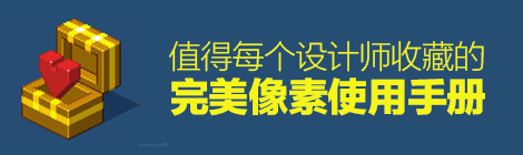 中文版来了!值得每个设计师收藏的《完美像素使用手册》之原理篇 - 优设-UISDC