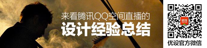 tencent-qzone-live-design-1