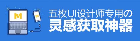 超实用!五枚UI设计师专用の灵感神器 - 优设网 - UISDC