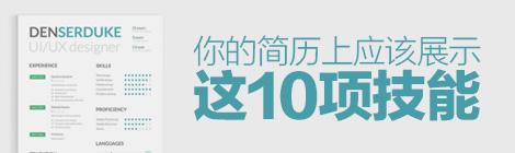 设计师,你的简历上应该展示这10项技能 - 优设网 - UISDC