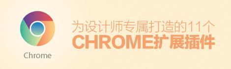 国庆福利!为设计师专属打造的11个Chrome 扩展插件 - 优设-UISDC