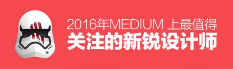 顶尖高手都在这!2016年MEDIUM 上最值得关注的新锐设计师 - 优设-UISDC